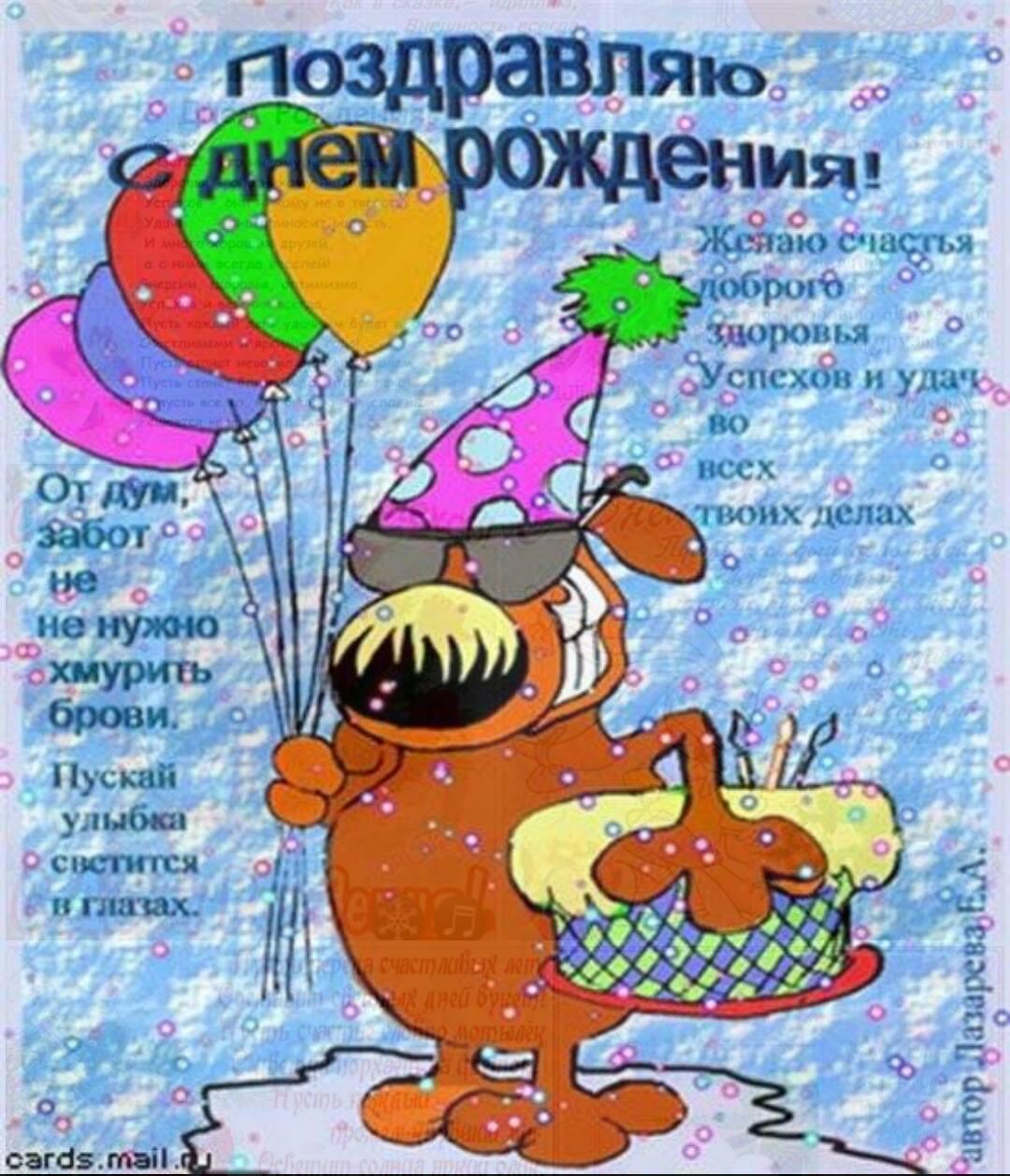 Поздравления подростка с днем рождения своими словами 12